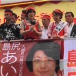 【7月9日】安倍昭恵さんが沖縄で「(安倍総理は)独裁者ではない!」と絶叫調で訴えていたことが判明!