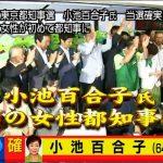 【東京都知事選挙速報】小池百合子氏が当選確実!初の女性都知事に!