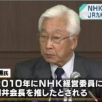 NHK(新)経営委員長・石原進氏が「日本会議の名誉顧問」&「原子力国民会議の共同代表」の辞任を検討