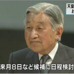 【生前退位】天皇陛下、8月上旬に「お気持ち」表明へ テレビ中継の可能性も