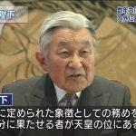 天皇陛下の生前退位「憲法改正を阻止するため」「政府の陰謀」などの説が浮上