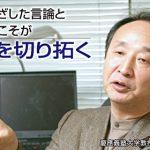 【未来戦争チャレンジ内閣】金子勝教授「経済が行き詰まるたびに、ますます軍事独裁に向かうしかない」