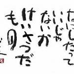 【目から鱗】沖縄の弁護士Kさん、高江から考える「警察の仕事(政府の公共事業の遂行は責務ではない)・弁護士の仕事(「基本的人権を擁護し社会正義を実現)」