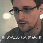 【アホン人】スノーデン氏の警告「僕は日本のみなさんを本気で心配しています」「特定秘密保護法は、アメリカがデザイン」