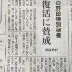 【そろそろ都知事選?】小池都知事任命の野田特別秘書は大日本帝国憲法の復活に賛成!「我々臣民としては、国民主権という傲慢な思想を直ちに放棄」
