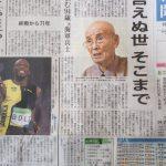 瀧本邦慶さん(94)が「戦争の語り部」を辞める理由「平和講演をやっていることで逮捕されたら、息子夫婦に迷惑をかけることになりますからな」