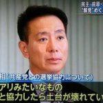 【だよね~】民進・前原氏が共産党を含めた野党共闘を容認!