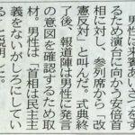 【長崎新聞】長崎平和祈念式典で首相に「改憲反対」と叫んだ男性が警察に連行される!警察「本人の了解を得て」男性「触らないでください。離してください」