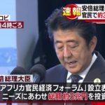 【日本には?】安倍総理がアフリカに3兆円の投資!「日本の新たな約束」