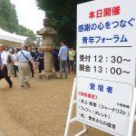 【秘密の関係?】タレントのフィフィさんが「日本会議」のイベントに出席!それに言及したジャーナリストを速攻ブロック!