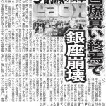 """【悲惨】中国""""爆買い""""終焉で銀座崩壊!ラオックス営業利益9割減!中国4月から税制変更⇒転売業者が買わなくなる"""