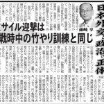 """【日本人の1割しか知らないこと】北朝鮮の弾道ミサイル迎撃は戦時中の""""竹やり訓練""""と同じ"""