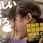 【拡散】「貧困叩きに抗議する新宿緊急デモ」新宿・27日(土)、名古屋・28日(日)
