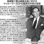 【決着か?】憲法9条は幣原首相の提案であった事が判明!「押しつけ憲法」の根拠弱まる!