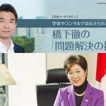 【うわぁ~】古賀茂明氏「『百合子新党』旗揚げは安倍政権の改憲を後押しする」