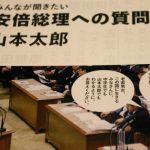 【知ってた】「本当に、凄い男だぞ、山本太郎は」今までキワモノだと思っていた山本太郎の本を読んだ、政治に無関心な書店員が書いた記事が話題