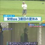 【お気楽】安倍首相が今年3度目の夏休みを満喫していることが判明!今夏7回目のゴルフをプレーも
