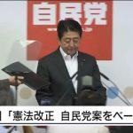 【改憲】安倍総理「(自民憲法改正草案が)そのまま国民投票に付されることは全く考えていない」