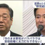 【民進代表選】民進・前原氏が生活・小沢代表に急接近?「小沢さんはすごい。小沢さんとの関係をもっとうまくやるべきだった」