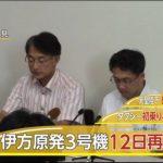 【こっそりと】伊方原発3号機が12日から再稼働へ!