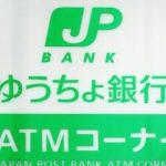 【アベノミクス】ゆうちょ銀行が行内送金を毎月4回目から有料(1回123円)に!マイナス金利で収益が悪化