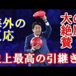 【賛否】「安倍マリオ」総額1,200,000,000円であることが判明!