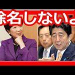 【早くも手打ちか?】自民党が小池氏との関係改善を模索へ!