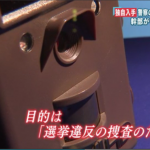"""【話題】ニュース23が独自入手した警察の""""隠しカメラ""""映像が超スクープ!警察署内でのカメラ設置計画の会話も録画!"""