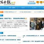 【真実は?】新潟日報が泉田裕彦知事に反論 「正当な記事へ圧力」