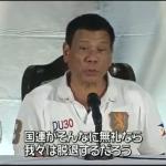 【えっ?】フィリピンのドゥテルテ大統領が国連脱退&中国と新国際組織結成を示唆!「国連が無礼なら脱退する」