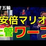 【東京マリオ】8月9~11日調査:自民党総裁の任期を延長「反対」45%、「賛成」41%⇒土管ワープ⇒8月26~28日調査:東京五輪まで安倍総理「続けてほしい」59%「ほしくない」29%