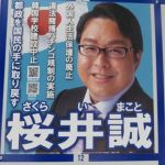 【(T△T)】「日本第一党」元在特会会長の桜井誠氏が新党を結成!