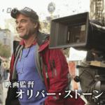【同感】オリバー・ストーン監督「沖縄は米国からの独立だけでなく、日本からの独立を考えるべきだ」