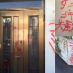 【逮捕しろ】戦争法のポスターが貼ってある家などに「ダニ・ゴキブリ・共産党」「ゴミの家」などの卑劣な落書き