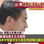 【負け戦っぽいが】民進党代表選に前原氏が立候補へ!蓮舫氏との一騎打ちの可能性が濃厚