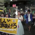 【貧困知らない政治家いらない】「貧困たたきに抗議する新宿緊急デモ」に500人が参加!NHK出演の貧困JKが中傷され人権侵害された問題に抗議