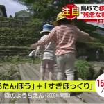 【残念な県】自虐ネタの鳥取に移住者急増!