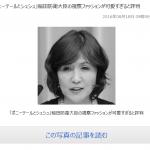 【ゾッとする話】「ポニーテールとシュシュ」稲田防衛大臣の視察ファッションが可愛すぎると評判