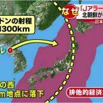 北朝鮮のミサイルに秋田知事が激怒!「戦前なら応戦」「陸地狙ったのでは」
