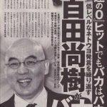 【悲報】「永遠のゼロ」原作者がトンデモナイ差別主義者であることが判明!「民進党には元・在日韓国人の議員が少なからずいる。なぜ民進党は反日なの?」だと。