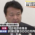 【癒着&隠蔽】電通の不正、日本メディアの前に複数の海外メディアが大きく報じていたことが判明!ネットでは「不適切取引じゃねーよ」「詐欺」「刑事事件」と大事に!
