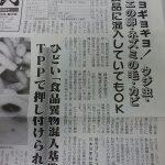 【TPP で日本にも!】アメリカの食品異物混入基準「ウジ虫20匹(マッシュルーム缶詰100㌘)、ネズミの毛4.5本(マカロニ225㌘)以下ならOK!」