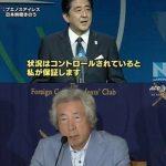 【海外紙が世界に拡散】小泉元総理が安倍総理をウソつきと批判!「(福島汚染水アンダーコントロール発言について)よくああいうこと言えるなあ」