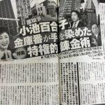 【あらまぁ】正義のミカタ・小池都知事が当選翌日に不可解な3億円!