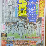 【誰?】中日・森ヘッドコーチが監督に昇格へ!落合体制継続か?