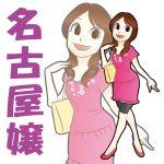【待てぃッ!】『不美人』が多そうな都道府県ランキングで愛知が2位に!