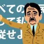 【ギャーッ】安倍総理の任期問題で「無期限延長論」が浮上!自民・細田総務会長「任期を限定することがそもそも適当か」