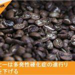 【万能薬】コーヒーは多発性硬化症の進行リスクを下げることが判明!パーキンソン病やアルツハイマー病の発症リスクも下げる