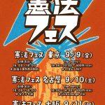 【伝説よ再び!】東京9月9日 (金)・名古屋9月10日 (土)・大阪9月11日 (日)で「憲法フェス」!山本太郎×三宅洋平