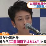 【下衆の極み】日本の維新が二重国籍禁止法案の提出を検討 「国政に携わる者が二重国籍、あってはならない」